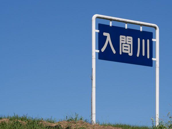 入間川サイクリングロード(埼玉県)