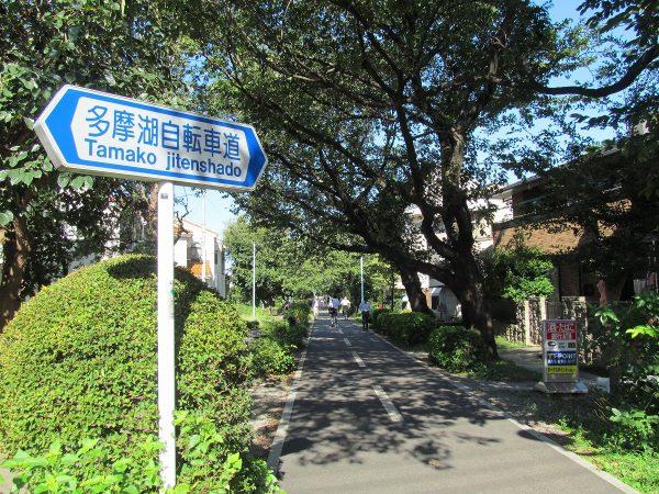 多摩湖自転車道(東京都)