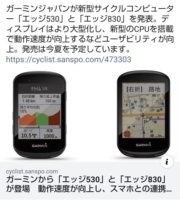 ガーミン新型発売!